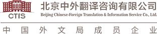 北京中外翻译